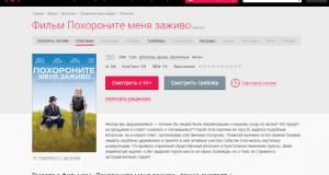 Фильм Похороните меня заживо (2009) описание, содержание, интересные факты и многое другое о фильме —